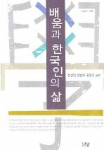 배움과 한국인의 삶