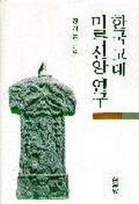 한국 고대 미륵신앙연구