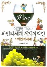 이원복 교수의 와인의 세계, 세계의 와인. 1: 와인의 세계
