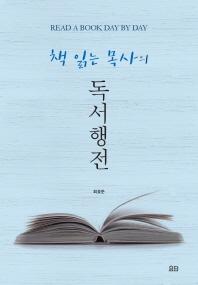 책 읽는 목사의 독서행전