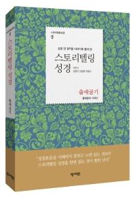 성경 전 장을 이야기로 풀어 쓴 스토리텔링 성경: 출애굽기