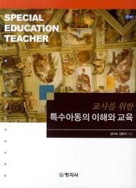 교사를 위한 특수아동의 이해와 교육