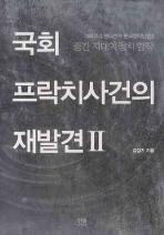 국회 프락치사건의 재발견. 2