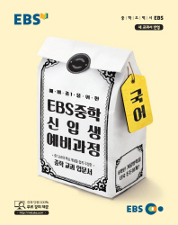 EBS 예비 중1을 위한 중학 국어 신입생 예비과정(2021)