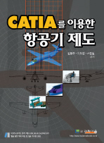 CATIA를 이용한 항공기 제도