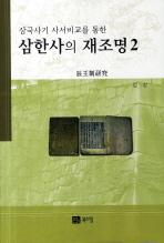 삼국사기 사서비교를 통한 삼한사의 재조명. 2