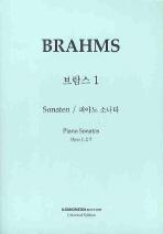 브람스. 1 (IS 123)