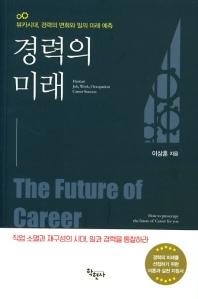 경력의 미래