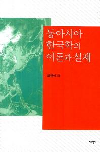 동아시아 한국학의 이론과 실제