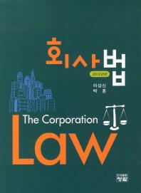 회사법(2012)