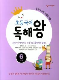 글 읽기 능력 향상을 위한 초등국어 독해왕 6단계