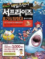 테일즈런너 서프라이즈 호기심탐험대. 5: 바다생물