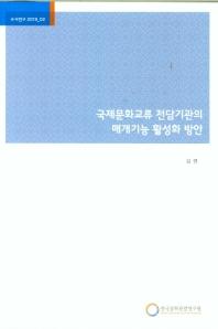 국제문화교류 전담기관의 매개기능 활성화 방안