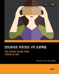 안드로이드 카드보드 VR 프로젝트