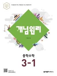 개념원리 중학 수학 3-1(2021)