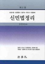 신 민법정리(사법시험 법원행시 대비)