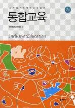 교사를위한 특수교육입문 통합교육