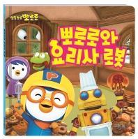 뽀롱뽀롱 뽀로로 뽀로로와 요리사 로봇
