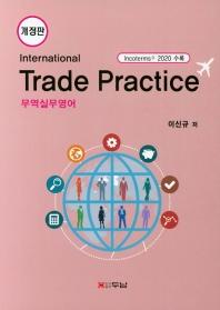 무역실무영어(International Trade Practice)