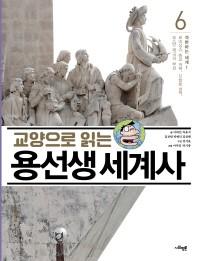 교양으로 읽는 용선생 세계사. 6: 격변하는 세계(1)