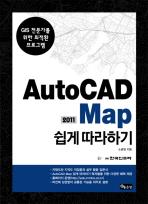 쉽게따라하기 AUTO CAD MAP(2011)
