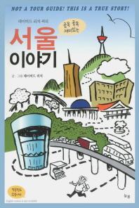 데이비드 리치 씨의 골목 골목 재미있는 서울 이야기