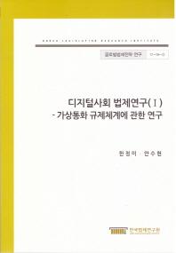 디지털사회 법제연구. 1
