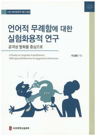 언어적 무례함에 대한 실험화용적 연구
