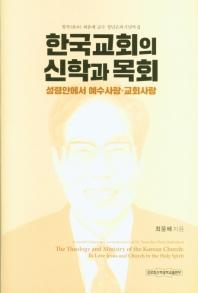 한국교회의 신학과 목회