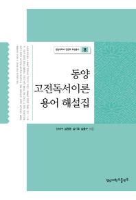 동양 고전독서이론 용어 해설집