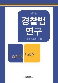 경찰법 연구