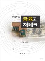 현대인의 금융과 재테크