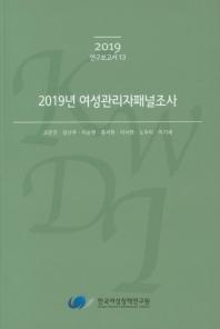 2019년 여성관리자패널조사
