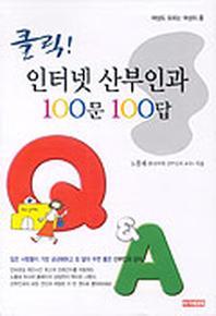 클릭 인터넷 산부인과 100문 100답