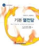 기본 열전달 2판(HEAT TRANSFER: A PRACTICAL APPROACH)