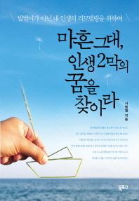 마흔 그대 인생 2막의 꿈을 찾아라
