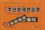 주산문제 연습장 (5급) (정통)(8절)