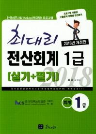 최대리 전산회계 1급(실기+필기)(2018)