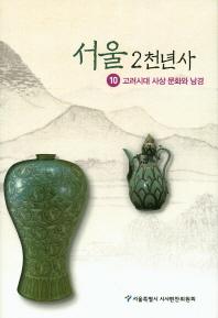 서울 2천년사. 10: 고려시대 사상 문화와 남경
