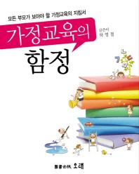 가정교육의 함정