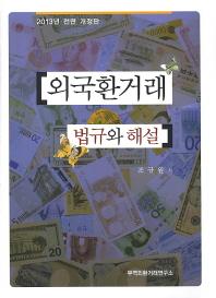 외국환거래 법규와 해설(2013)