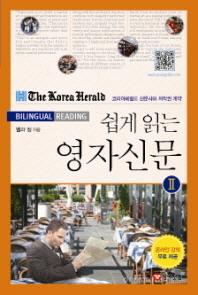 쉽게 읽는 영자신문. 2