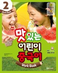 New 맛있는 어린이 중국어. 2(Work Book)