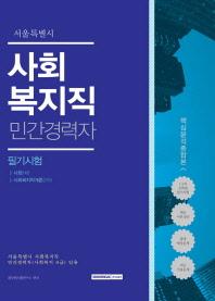 서울특별시 사회복지직 민간경력자 필기시험 핵심분석 종합본