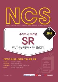 NCS SR 주식회사 에스알 직업기초능력평가+SR 일반상식(2020 하반기)