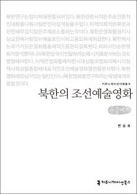 북한의 조선예술영화 큰글씨책