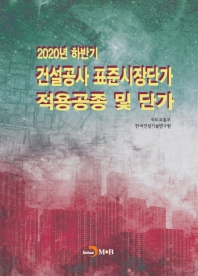 건설공사 표준시장단가 적용공종 및 단가(2020년 하반기)
