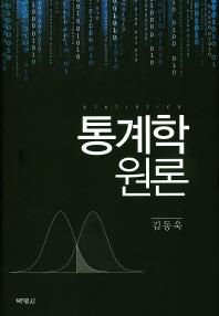 통계학원론