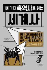 101가지 흑역사로 읽는 세계사: 고대~근대 편(큰글자도서)