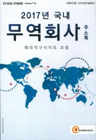 국내 무역회사 주소록(2017)(CD)